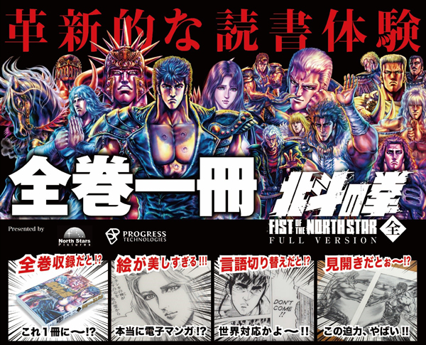 """Fist of the North Star"" eOneBook"