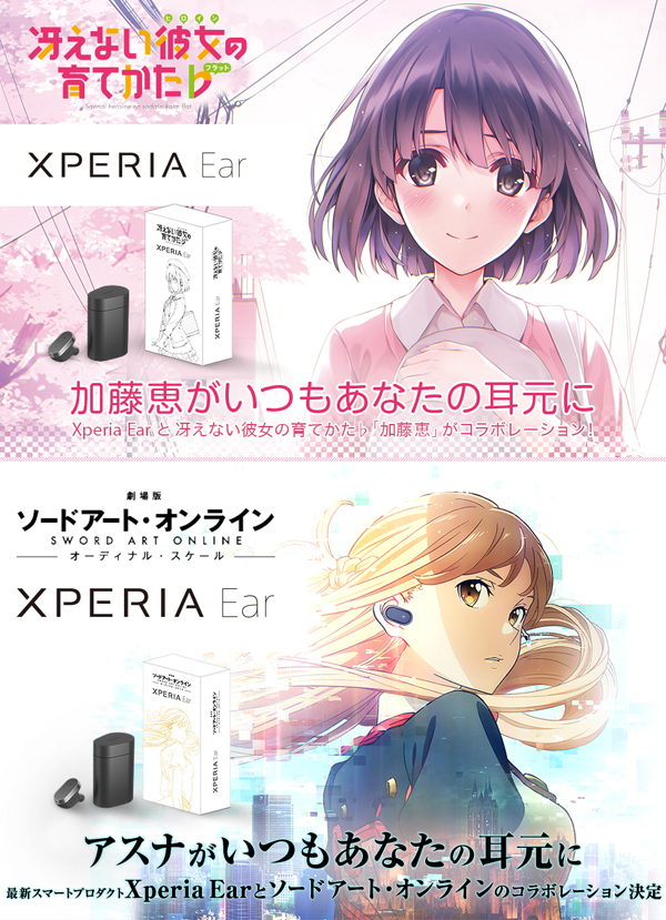 Xperia Ear Character Voice Collaboration