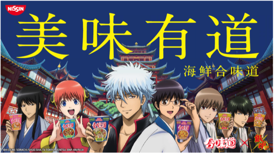 Gin Tama × Cup Noodles 美味有道 (Let's go on a delicious way)